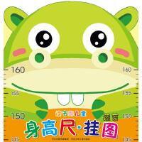 读书郎儿童身高尺.挂图.蔬菜(折叠袋装)