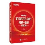 新东方 TOEFL词汇词根+联想记忆法:便携版