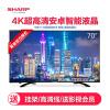 夏普(SHARP) LCD-70SU578A 70英寸4K超高清安卓智能液晶电视机歌手版