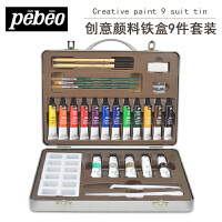 贝碧欧丙烯创意礼盒 丙烯颜料绘画工具组合套装 调色刀油画板