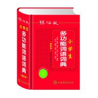 辞海版小学生多功能词语词典 双色本(注音、释义、近义、反义、搭配、例句、辨析、名言)