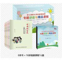 幼儿园家长学校家庭教育专题讲座与精品课程 中国好家风 家校共育读本 6本书+U盘课程