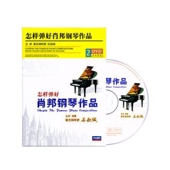 怎样弹好肖邦钢琴作品演奏指导教材石叔诚视频教程教学光盘2DVD碟