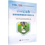 青少年足球运动技能等级标准与测试方法