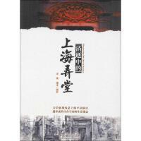 消逝中的上海弄堂 秦俊 编著、摄影
