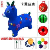 儿童玩具加厚跳跳马跳跳鹿牛带跳跳马坐马骑马充气玩具打气泵 蓝色 卡通鹿送7样