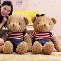 520送女友送朋友毛绒玩具泰迪熊公仔毛衣熊抱抱熊布娃娃情侣结婚送女生日礼物儿童
