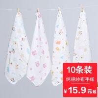10条装纱布口水巾婴儿洗脸毛巾宝宝小方巾手帕