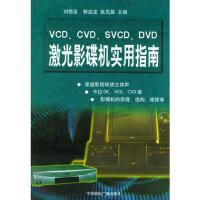 【旧书二手书8新正版】VCD、CVD、SVCD、DVD激光影碟机实用指南 刘信圣 等 9787507818048 中国