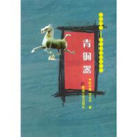 青铜器 祝中熹,李永平 敦煌文艺出版社