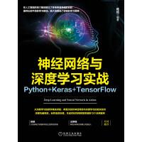 神经网络与深度学习实战:Python+Keras+TensorFlow