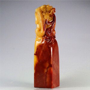 寿山芙蓉石《鳌龙戏珠》印章