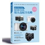 微单配好镜:数码微单相机镜头选配全攻略(全彩)