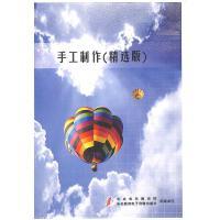 手工制作-精选版VCD( 货号:200001285718823)
