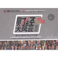 财经大风云-商道对话(128碟装)DVD( 货号:779982690)
