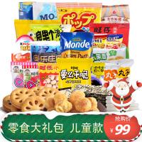 零食大礼包一整箱组合装送女友生日圣诞礼物 儿童/进口休闲食品网红小吃猪猪伺料团购礼盒