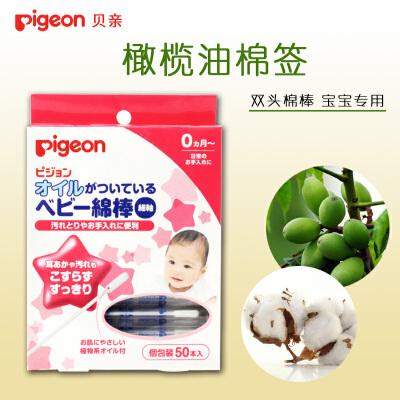日本正品 贝亲PIGEON婴儿幼儿宝宝用粘着性细轴棉花棒棉签医用脱脂棉和精制竹杆加工而成棉头吸水性强