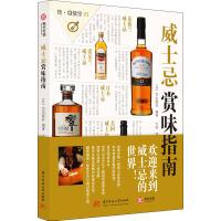 威士忌赏味指南 华中科技大学出版社