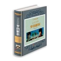 【旧书二手书8成新】全彩图释梦的解析 彩图精装正版 全彩图释梦的解析弗洛伊德经典作品代表作 世界经