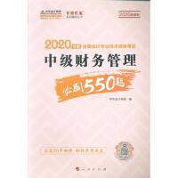 中级财务管理必刷550题-2020年度全国会计专业技术资格考试-2020微课版( 货号:701020733)