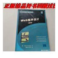 【二手旧书9成新】Web程序设计(第4版)(国外经典教材・计算机科学与技术)