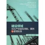正版-H-建设领域知识产权侵权风险、案例与管理实务 陈津生,曾永光 9787511118066 中国环境出版社