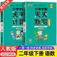 小学学霸天天默写计算二年级下册语文数学 人教部编版2021新版