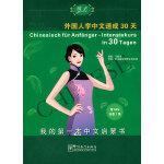 语感中文:外国人学中文速成30天(德语版)