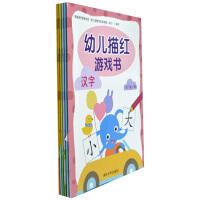 幼儿描红游戏书系列(套装共6册)