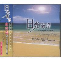 日光海岸-班得瑞第6张新世纪专辑CD( 货号:2000018605493)