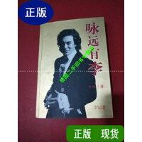 【二手旧书9成新】咏远有李 /李咏 著 长江文艺出版社