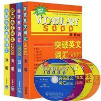 刘毅词汇系列Vocabulary突破英文词汇5000+10000+22000+基础词汇 刘毅 编著