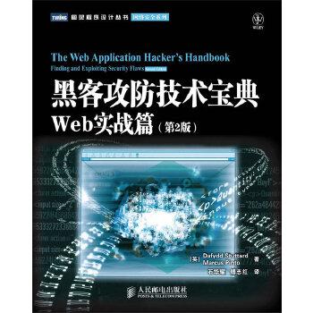 黑客攻防技术宝典Web实战篇