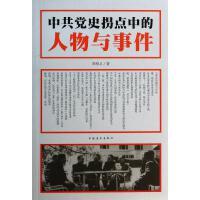 中共党史拐点中的人物与事件 中国青年出版社