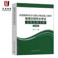 全国勘察设计注册公用设备工程师暖通空调专业考试全程实训手册(2019版)
