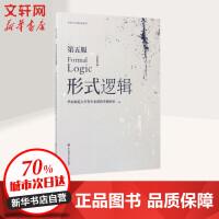 形式逻辑(第5版) 华东师范大学哲学系逻辑学教研室 编
