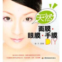 【新书店正版】天然面膜 眼膜 手膜DIY,依兰著,中国轻工业出版社9787501961641