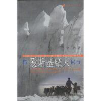 【旧书二手书9成新】单册售价 与爱斯基摩人同行--万里旅行书系 李乐诗 9787532531578
