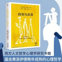 正版 弗洛伊德心理学书籍 自我与本我 弗洛伊德 潜意识理论逻辑思维分析读物 集体心理学和自我的分析社会心理学基础入门书籍