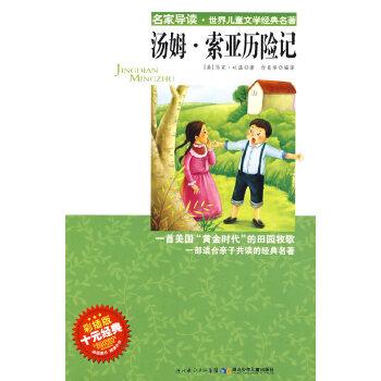 """""""名家导读""""世界儿童文学经典名著·汤姆·索亚历险记"""