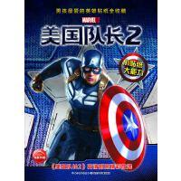 男孩最爱的英雄贴纸全收藏:美国队长