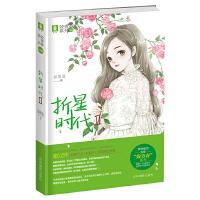 意林致青春系列6--折星时代Ⅱ