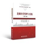 连锁经营管理与实践(第三版)
