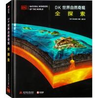 【原版引进】DK世界自然奇观全探索 高清图片+精辟的文字+解剖图 自然风景摄影书籍