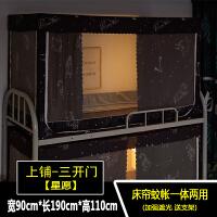 两用床帘蚊帐一体式 学生 遮光上铺蚊帐学生宿舍上下铺0.9m/1.2米 其它