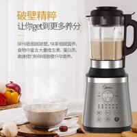 Midea/美的 BL1025A破壁机多功能料理机豆浆加热辅食全自动家用