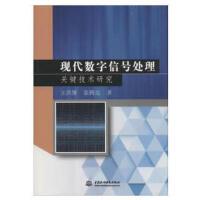 现代数字信号处理关键技术研究 王洪雁,裴腾达 水利水电出版社