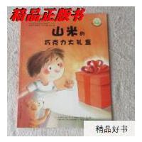 【二手旧书9成新】山米的巧克力大礼盒(暖暖心绘本) 9787535841872