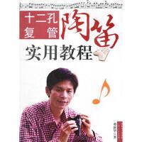 【旧书二手书8成新】十二孔复管陶笛实用教程修订版 邓新华 广东人民出版社 978721807609