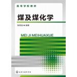 【旧书二手书8成新】煤及煤化学 张双全 化学工业出版社 9787122159113